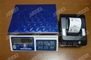 電子計數桌秤,高精度計數電子秤上海