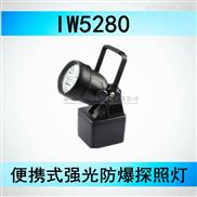 IW5280-手提式防爆探照灯 磁力应急灯 海洋王强光灯