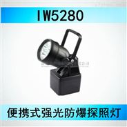 JIW5281轻便式多功能强光灯 海洋王磁力