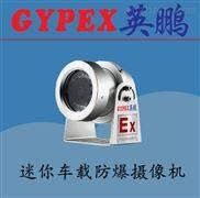 不锈钢防爆迷你摄像机 型号: BJK-1MYP