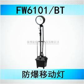 FW6101防爆移动灯24V/35W FW6101厂家 升降充电灯