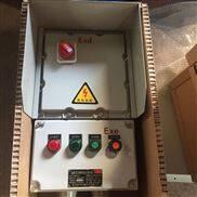BXMD防爆动力照明配电箱