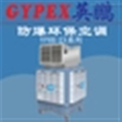 防爆环保空调YPHB-18EX-YD