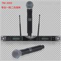 TMS天马士TM3003无线咪