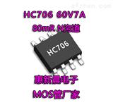 HC706电源驱动60V场效应管 N沟道60V7A贴片MOS管