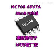 电动车LED灯电源驱动7A60V贴片MOS管