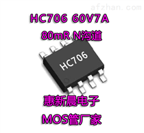 HC706锂电池保护板MOS管 60V7A贴片SOP-8