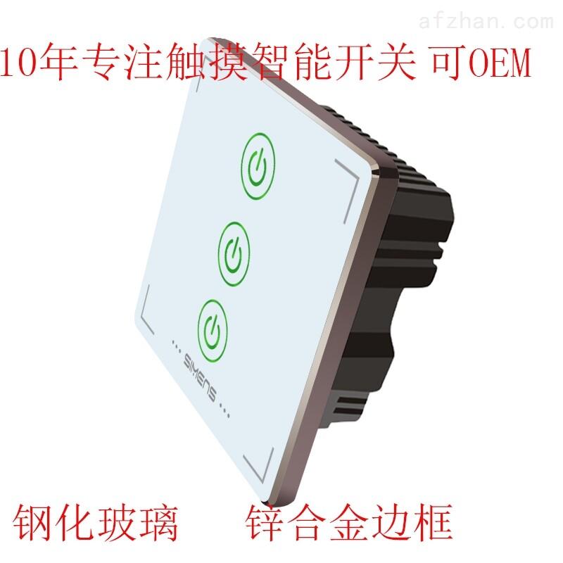 433 2.4触摸无线遥控单火线智能开关 可OEM