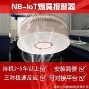 NB-IoT无线烟雾报警器