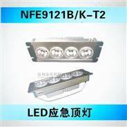 LED备用照明灯 海洋王壁灯 12W应急泛光灯