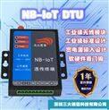 nbiot终端设备 数传终端 NB-IoT产品DTU模块