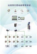 远程预付费管理系统 安科瑞上市品牌