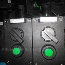 定制多位防爆控制按鈕盒廠家直銷