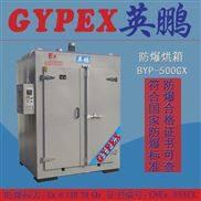 BYP-900GX-百色市防爆烘箱,实验室防爆干燥箱