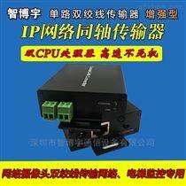 IP同轴传输器电梯双绞线传输网络摄像头