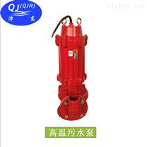 耐高温排污泵