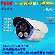 PTC05串口摄像头/红外夜视