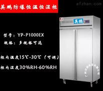 YP-P500EX石油庫防爆恒溫恒濕櫃