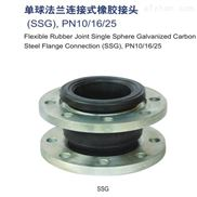 上海金盾 單球法蘭連接式橡膠接頭 SSG 邁克