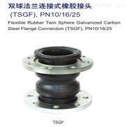 上海金盾 雙球法蘭連接式橡膠接頭TSGF 邁克