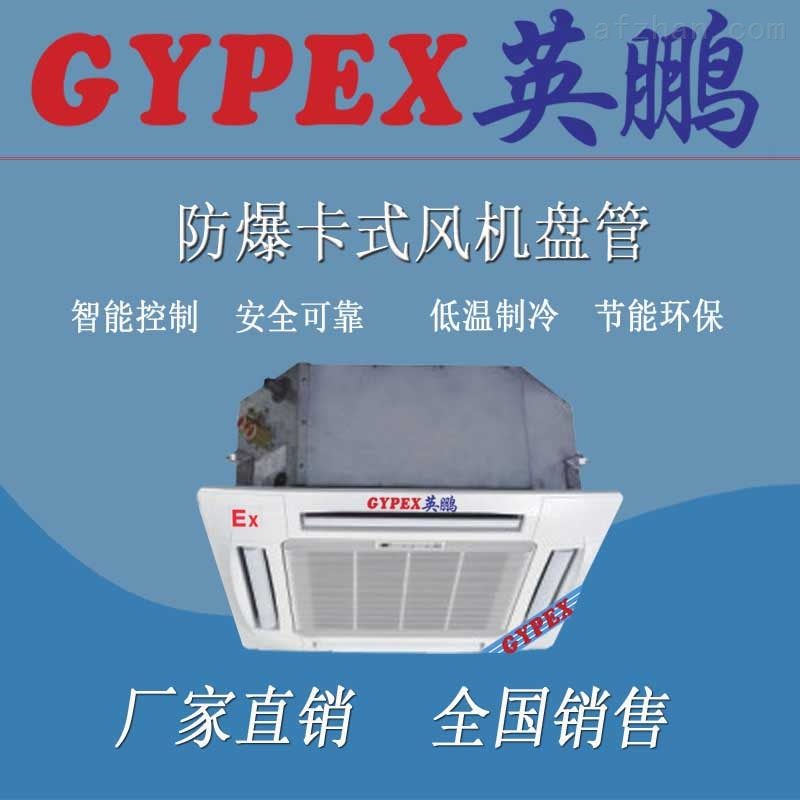 南京卡式防爆风机盘管