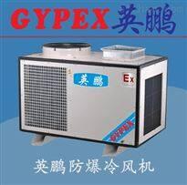YPHB-23EX (Y)候车室移动式防爆冷气机