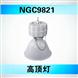 NGC9821-工矿灯(深照型工厂灯)海洋王100W仓库灯