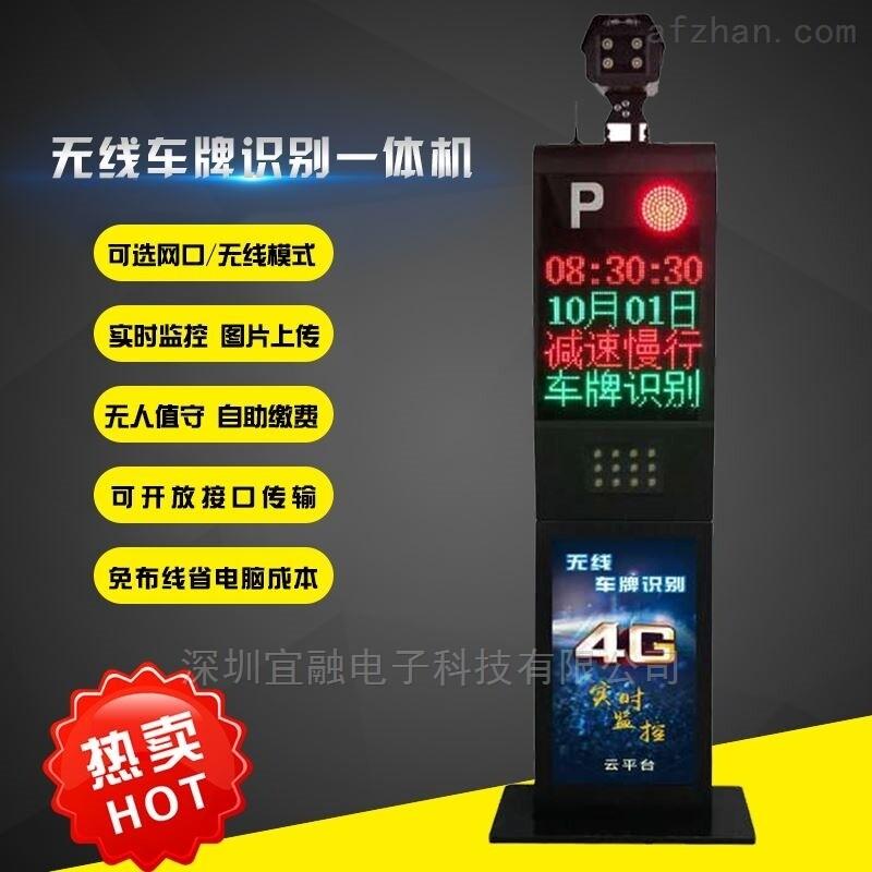 无线车牌4G无线识别系统