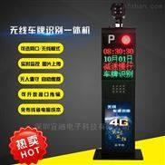 無線車牌4G無線識別系統