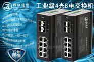 4光8电POE网管工业以太网交换机