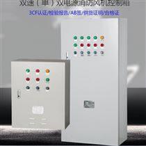 雙電雙速施耐德消防風機控制箱功能