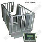 2000kg动物秤,带围栏电子畜牧秤