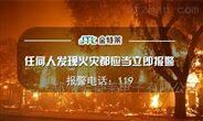 广州智慧消防云平台代理加盟功能优势
