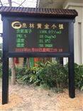 BRL-FY广州负氧离子实时监测,公园负离子监测设备
