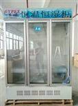 YP-1300KWS三门恒温恒湿柜1300升