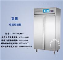 YP-800KWS云浮市双门恒温恒湿柜
