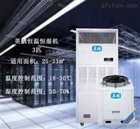 YP-JF09英鹏精密恒温恒湿空调机