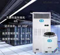 YP-JF20实验室恒温恒湿空调机