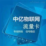 智能快遞柜4G流量卡,智冷柜4G物聯網卡