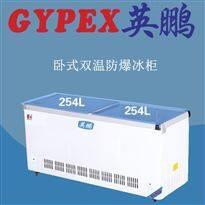 BL-500L洛阳市卧式防爆冰箱