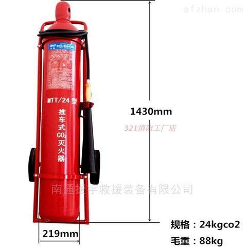 推車式二氧化碳滅火器