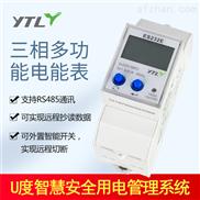 永泰隆三相互感式智能电能表 用电管理系统