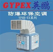 YPHB-30EX安装式防爆环保空调,延庆区防爆冷风机