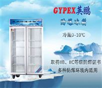 BL-400L检验检疫局用防爆冷藏柜