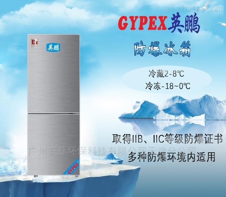 英鹏防爆冰箱双温150L
