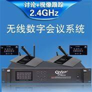 SYYP思音2.4G无线手拉手数字会议系统话筒
