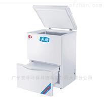BL-120L两室冷冻(冷藏)防爆冰箱