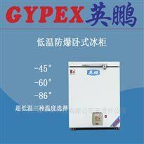 BL-150L成都卧式低温防爆冰箱