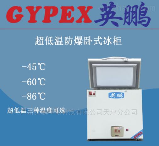 卧式低温防爆冰箱(定制)