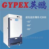 BL-150L低溫防爆冰箱(-15℃~-45℃)